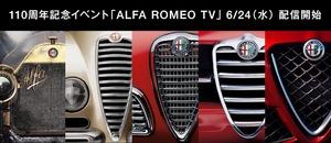 アルファロメオ TVを6月24日よりYouTubeで配信! ブランド創立110周年記念
