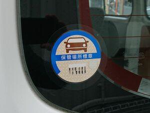 車庫証明書や住民票など 自動車登録申請の添付書類 有効期間10月まで延長 国交省