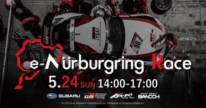 トヨタ GAZOO スバルによるオンライン「e-ニュルブルクリンク レース」を5月24日開催