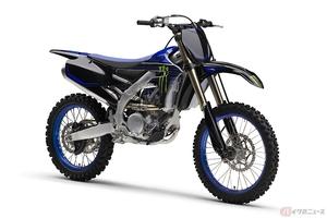 ヤマハ「YZ250F」「YZ250F Monster Energy Yamaha Racing Edition」 戦闘力を高めた2021年モデル発売