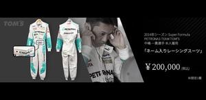 TOM'S、チャリティーガレージセール第2弾を開催。選手着用のレーシングスーツを大放出