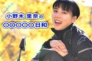 『小野木里奈の○○○○○日和』 志摩リン仕様のトリシティ特別カラーに試乗しました!