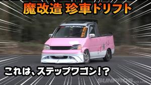 「脱定番ドリ車のススメ!」ステップワゴンにBMW・・・珍ドリ仕様をのむけんが試す【V-OPT】