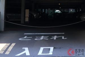 公共駐車場の「とまれ」は無視でもOK!? 厳守しないと違反行為? 公道扱いになるのか