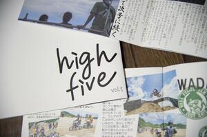 あなたの側に毎月FMXを。FMXファンマガジン「月刊highfive」を知っていますか?