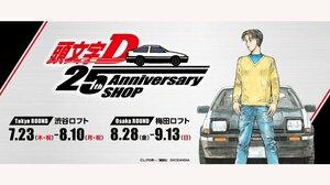祝・連載二十五周年 『頭文字D 25th Anniversary SHOP』 渋谷ロフトで限定オープン