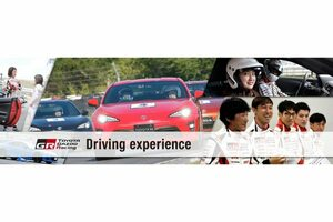 TOYOTA GAZOO Racing Driving experienceが8月6日の筑波から再開。プログラムは一部変更