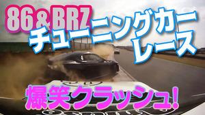 「大クラッシュ発生!」レーサー、チューナー入り乱れての86&BRZガチンコレースがヤバイ【V-OPT】