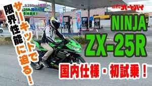 【動画】カワサキ「Ninja ZX-25R」試乗インプレ! 太田安治がサーキット・峠・街中を走って分かった250cc4気筒の魅力を語る!