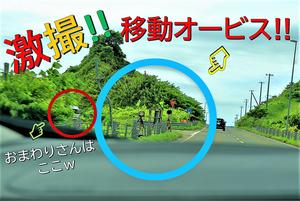 真夏の北海道は、罠だらけ! これが、北海道警の移動オービス取り締まり現場だ!
