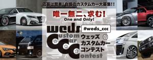 【ウェッズ履きの人必見!!】Instagramのハッシュタグ#weds_cccでエントリー完了! Amazonギフト券が貰える『第1回wedsカスタムカーコンテスト』を開催!