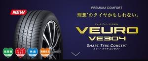 ダンロップのビューロVE304の広告は「理想のタイヤかもしれない」…なぜそんなに控えめなキャッチコピーなの?|木下隆之の初耳・地獄耳|