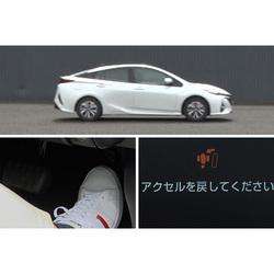 トヨタが、新たな「急アクセル時加速抑制」システム(新車向け/既販売車種向け)の発売を開始