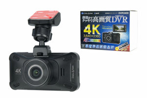 【ドラレコ 高性能化】4Kドライブレコーダー発売 データシステムDVR3400