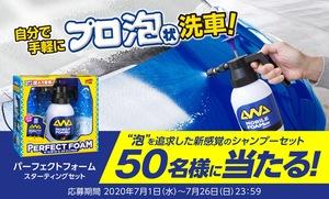 【モニターキャンペーン】ソフト99、新感覚の洗車スタイルを体感できる「パーフェクトフォーム スターティングセット」が50人に当たるキャンペーンを実施