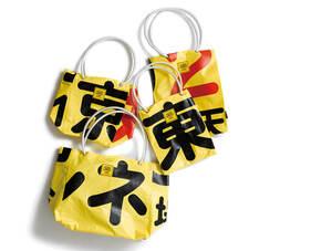 廃材の有効活用を目的とした首都高が進める商品化の一つ、バッグシリーズをご紹介【Style in motion 032】
