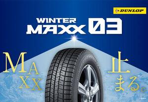 DUNLOP 氷上グリップを徹底的に強化した新型スタッドレスタイヤ「WINTER MAXX 03」を8月1日から順次発売