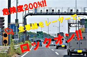 レーダー探知機無効! 大阪に本邦4機目のレーザー式固定オービスが出現!
