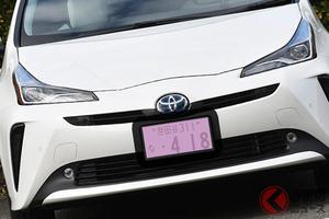 車のナンバーは折っちゃダメ! 昔の流行りも今や違反 2021年4月から基準強化へ
