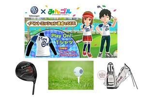 スマホゴルフゲーム「みんゴル」とフォルクスワーゲンがコラボ! ゲーム内で期間限定トーナメント開催