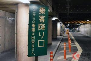 首都高に秘密の場所が存在!? 東京駅に直結する降車口の正体とは