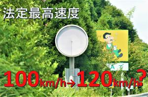 高速道路の最高速度が120km/hにアップ! えっ? 今までと何が違うの?