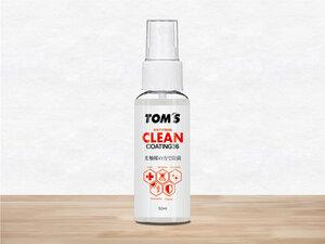 外出時の除菌・抗菌に! 「TOM'Sクリーンコーティング36」に50mlスプレーボトルが登場