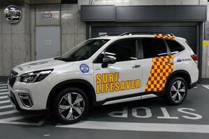 海の安全を守るフォレスターがカッコいい! SUBARUが日本ライフセービング協会に車両を提供