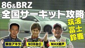 「筑波・富士・鈴鹿を攻略せよ!」有名プロドライバー達がサーキット攻略法を伝授【V-OPT】
