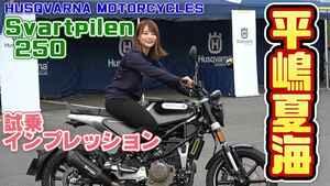 【動画】ハスクバーナ・モーターサイクルズの250ccバイク「スヴァルトピレン250」に平嶋夏海さんが初試乗!