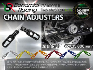 ネクサスからスーパースポーツのスイングアームを彩るカスタムパーツ「Bonamici Racing CHAIN ADJUSTERS」が発売