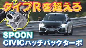 「これがタイプRキラーの走りだ」覚醒したFK7シビックハッチバックが高速周回路をアタック!【V-OPT】