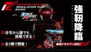 自宅で最速王者を目指せ! ACCESS RACING SIMULATOR CUP 2020開催決定