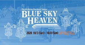 10月に開催予定だったハーレーダビッドソンの祭典「BLUE SKY HEAVEN 2020」は2021年初夏に延期。新型コロナの影響で