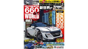 「Kカーチューニングの最新情報を凝縮!」OPTION責任編集の『ULTIMATE 660GT WORLD』が7月8日に発売