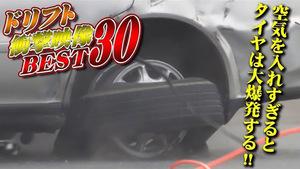 「タイヤが破裂するとどうなるかを実験してみた!」空気圧25キロオーバーの恐怖【V-OPT】