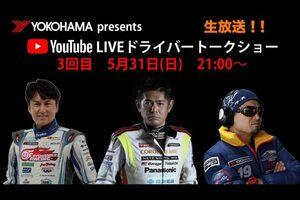 織戸&谷口&マサ監督のトークは必見! 『YOKOHAMAドライバートークショー Youtube LIVE Vol.3』を5月31日放送
